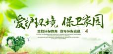 爱护生态环境海报