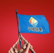 手举旗帜众志成城海报模板素材