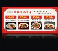 香锅冒菜海报