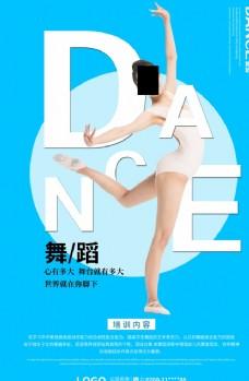 舞蹈培训海报蓝色背景时尚