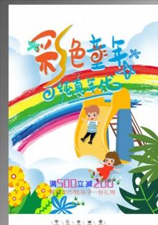 彩色儿童节海报