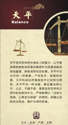 法院文化展板