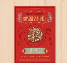 彩绘商务午餐促销宣传单