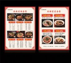 香锅冒菜 菜单