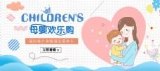 卡通可爱母婴电商banner