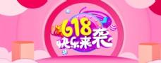 618欢乐购促销banner