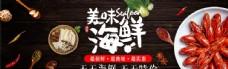 美味海鲜小龙虾banner