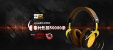 数码产品耳机淘宝banner