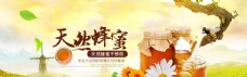 美食蜂蜜蜂窝蜂巢banner