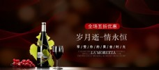 天猫淘宝红酒海报banner
