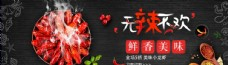 麻辣小龙虾淘宝banner