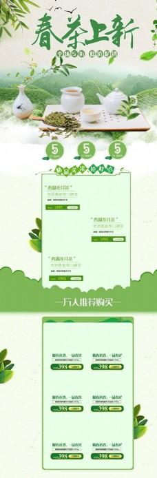 绿色早春茶节首页装修促销专题