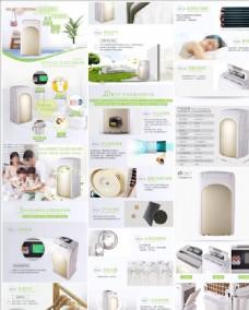 绿色白色简约除湿器淘宝详情页