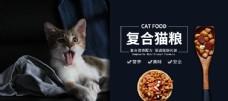 复合型猫粮banner