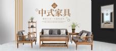 忠华红木家具淘宝海报