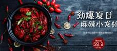 小龙虾淘宝banner