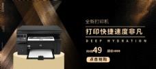 电商淘宝3D打印机首页