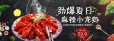 食品茶饮海鲜小龙虾