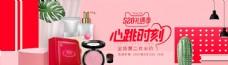 天猫520礼遇季粉色美妆海报
