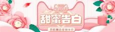 淘宝天猫520甜蜜告白粉色海报