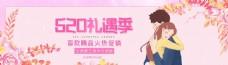 淘宝天猫520礼遇季唯美海报