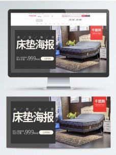 低调灰蓝灰红床垫banner(含产品)