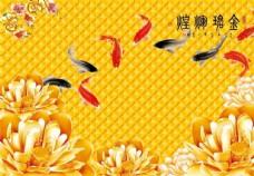 九鱼图背景墙