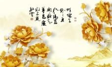 金色花背景墙