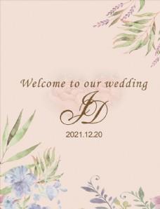 香槟粉色婚礼