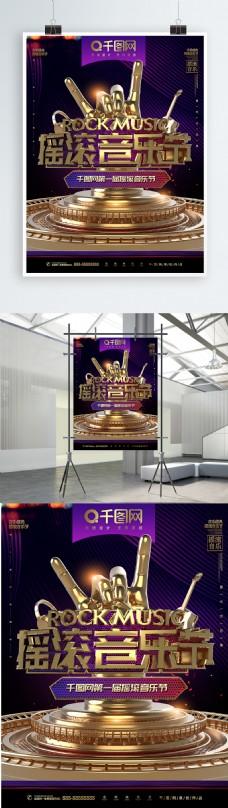 C4D创意时尚金色摇滚音乐节音乐会海报