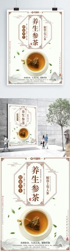 养生参茶中式风格海报