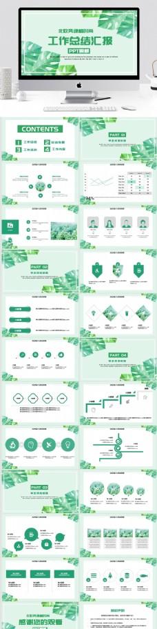 北歐風綠植時尚工作總結匯報PPT模板