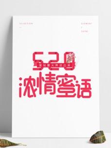 520表白节粉色玫瑰促销