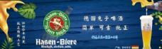 啤酒节 啤酒节海报 啤酒节展板