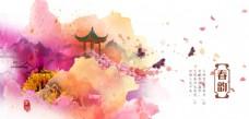 中国风水墨春韵