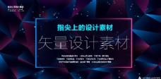 Ai矢量设计素材未来智能科技