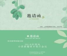 小清新绿色邀请函