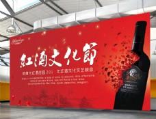 红酒文化节