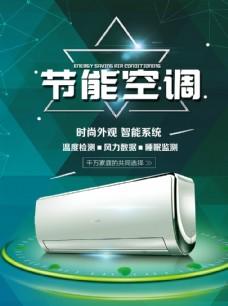 节能空调家电海报