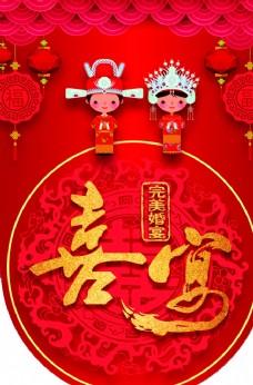 中式婚礼喜宴装饰