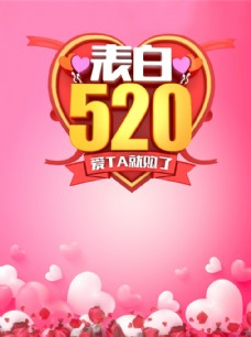 520背景