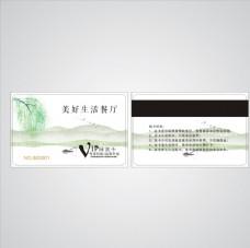 小清新水墨中国风餐饮会员卡