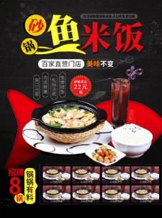 砂锅鱼米饭