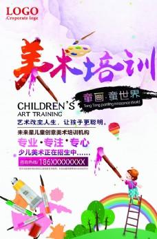 美术画画艺术班培训班招生海报