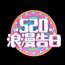 520字体