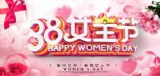 38女王节