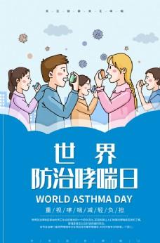 世界防治哮喘日