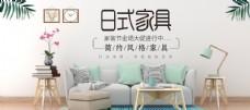 简约生活家居淘宝banner
