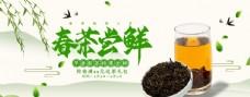 创意中国风春茶尝鲜banner
