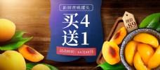 淘宝黄桃banner海报首页